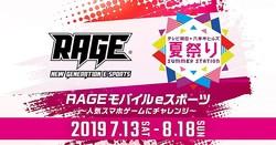 テレ朝夏祭りに「eスポーツ」ブース出展!モンスト、ブロスタ、PUBG MOBILE…