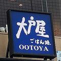 定食店チェーン「大戸屋ごはん処」