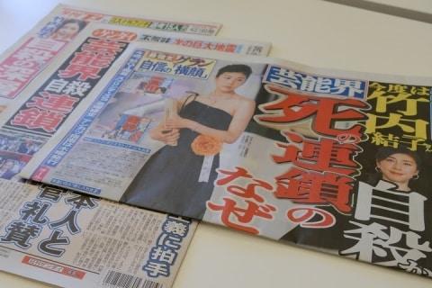 [画像] 竹内結子さん死去報道「いのちの電話を添え物的に載せるだけでいいの?」遺族支援の弁護士が疑問視