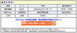 株式 併合 オンキヨー