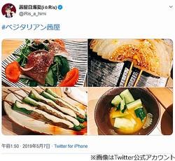 """茜屋日海夏""""ベジタリアン""""は勘違い、お肉大好き"""
