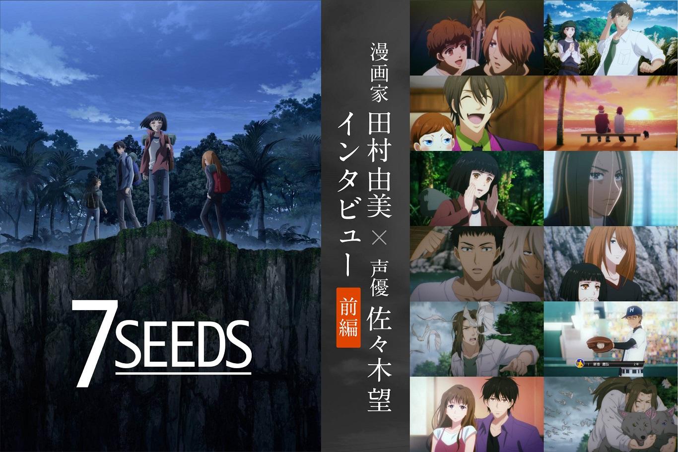 今こそ『7SEEDS』を語り尽くそう——漫画家・田村由美×声優・佐々木望、初対談