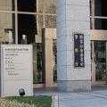警察庁、国家公安委員会などが入る中央合同庁舎第2号館=東京・霞が関で2019年、本橋和夫撮影