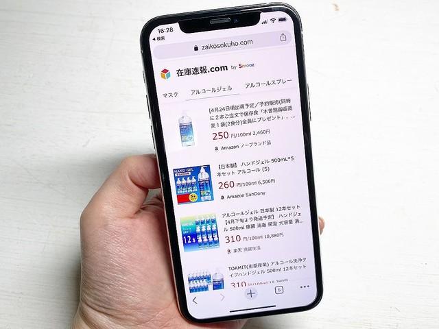 消毒 在庫 速報 com