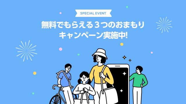 """お手軽×プチプラで使える「LINEほけん」から、安心をサポートする""""おまもり""""を無料プレゼント!"""