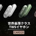 財布に収納可能な薄型TWSイヤホン「CARD20」の先行販売が開始