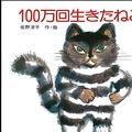 『100万回生きたねこ』/作・絵:佐野洋子(講談社)