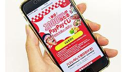 10月25日〜31日まで豪華賞品や最大100万円相当のPayPay残高が当たる「PayPayくじ」を毎日一回引くことができる