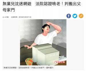 [画像] 【海外発!Breaking News】ゲーム三昧の37歳ニート息子に自宅退去命令(台湾)