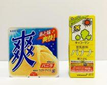 「爽バニラ×豆乳」でしゃりしゃり絶品バナナシェイクができた