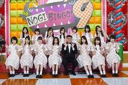 「9」のポーズで笑顔いっぱいの乃木坂46のメンバーとイジリ—岡田/(C) 「NOGIBINGO!9」製作委員会