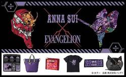 「エヴァンゲリオン」×「ANNA SUI」初コラボ! 初号機や2号機をイメージした蝶や薔薇モチーフの全12アイテムが登場