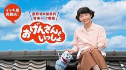 NHK総合の「おげんさんといっしょ」がイッキ見再放送へ 新たな放送日が決定