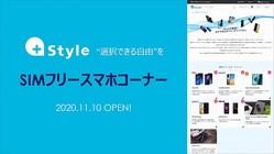 5G対応で39,800円の衝撃価格「TCL 10 5G」! +Style SIMフリースマホコーナーが開設