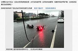 男性が運転していた原付バイク(画像は『自由時報 2019年5月20日付「大雨炸台中 男騎士遭掉落高壓電線電擊命危」(記者張軒哲翻攝)』のスクリーンショット)