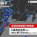 三重県で1時間に120mm以上の猛烈な雨 記録的短時間大雨情報を発表