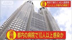 都内の病院で10人以上感染か 東京で新たに感染40人