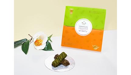 お茶にこだわった大人のバレンタインチョコ 京都の老舗茶舗・福寿園から