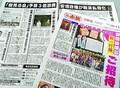 (写真)安倍政権の「桜を見る会」私物化を報じる「しんぶん赤旗」日曜版13日号