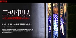Netflixドキュメンタリー『ニック・ヤリス〜21年間 死刑囚だった男〜』配信中