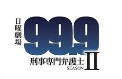 第二シーズンを好調な滑り出しでスタートした「99.9」/(C) TBS