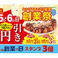 1番人気の「ぜったいうまい!! たこ焼(ソース8個入り)」を3日間限定で100円引き