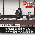 肺炎 日本でも人から人へ感染か