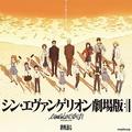 『エヴァンゲリオン』シリーズ最後の劇場用ポスター(C)カラー