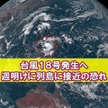 台風18号が発生し大…