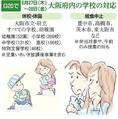 大阪府内の学校の対応