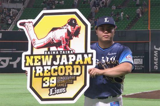 Photo of 西武の平良海馬、39試合連続無失点のプロ野球新記録樹立 藤川球児を抜く | フルカウント