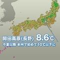 放射冷却現象が効き涼しい朝に 8月以降初めて本州で10度を下回る