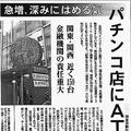 (写真)初めてパチンコATM問題を告発した本紙2009年11月12日付社会面