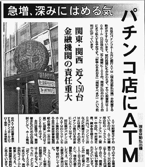 [画像] パチンコ店内ATM撤去へ/政府・業界の責任重く
