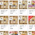 「Apple 川崎」がオープン 先着配布の記念品は早くもオークションに