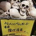ヴィレッジヴァンガード本店で「歴代店長の頭蓋骨」を1個200円