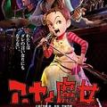 「アーヤと魔女」より  - (C)2020 NHK, NEP, Studio Ghibli