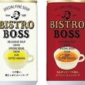 「BOSS」からスープシリーズ登場