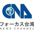 台湾の男児が日本で眼腫瘍治療へ 日本側が人道的配慮で優先的にビザ発給