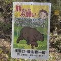 熊さんにお願いする看板 朴葉=ニャン(@obashuji)さんのツイートより