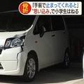 熊本県で小学生がはねられる 運転の女「児童が止まってくれると思った」