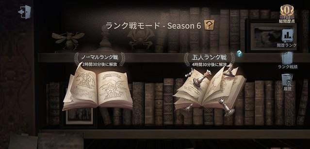 第 五 人格 シーズン 11