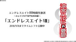 TVアニメ「涼宮ハルヒの憂鬱」シリーズ「エンドレスエイト」長門有希の疑似体験企画、第8話が出現