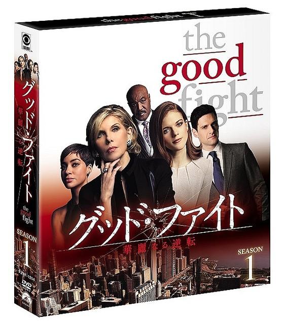 日本放送 グッドファイト シーズン2
