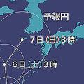 非常に強い台風25号が北上中 九州に接近して3連休を直撃か