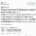 女性YouTuberが生配信中の赤飯一気食いで窒息死 息子がTwitterで報告