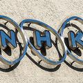 NHK、主要幹部8人を子会社に出向へ ほとんどが社長に就く見通し