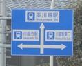 全方向「川越」の駅(画像は投稿者提供)