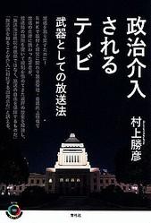 政治介入されるテレビ(青弓社)