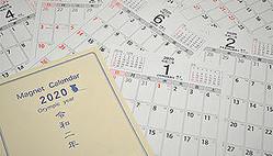 東京五輪が開催される2020年、休日は多い?少ない?